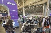 Найбільша IT-конференція Східної Європи - iForum - відбудеться 23 травня 2019 в Києві