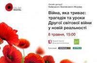 8 травня відбудеться онлайн-дискусія Київського Безпекового Форуму щодо Другої світової війни