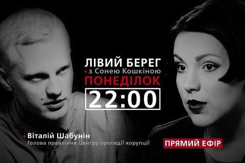 """Віталій Шабунін - гість програми """"Лівий берег"""" з Сонею Кошкіною"""