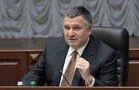 Аваков осудил блокаду Донбасса