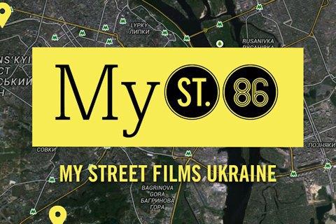 Фестиваль 86 объявил второй конкурс MyStreetFilmsUkraine