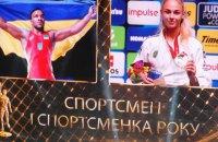 Жана Беленюка і Дарію Білодід визнано спортсменами року в Україні