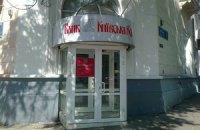 """НБУ закрив Астра Банк і """"Київську Русь"""""""