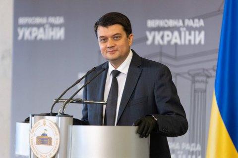Разумков подписал распоряжение о созыве внеочередного заседания Рады 23 февраля