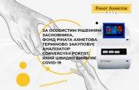 Зупинити коронавірус: Фонд Ріната Ахметова закупить для Донецької області аналізатор для лабораторного виявлення інфекції