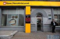 """Суд визнав ліквідацію банку """"Михайлівський"""" незаконною"""
