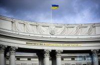 """У МЗС прокоментували інформацію про """"підготовку візиту Єрмака і Резнікова"""" до США"""