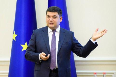 Гройсман: следующий год должен стать годом успеха Украины