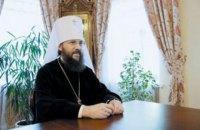 В УПЦ МП заявили, що Константинополь не дозволив Філарету і Макарію брати участь у виборах глави нової церкви