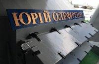Николаевский судозавод отремонтировал самый большой десантный корабль ВСУ