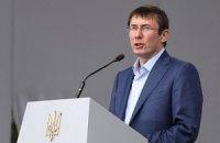 Луценко: готовятся документы об аресте лидеров оппозиции
