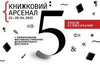 5-й Книжковий Арсенал: програма на 22 квітня