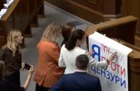 "Депутаты написали ""ПТН - ПНХ"" на плакате ОПЗЖ на трибуне Рады"