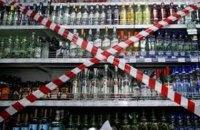 У Києві заборонили продаж алкоголю вночі