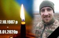В зоне ООС погиб солдат 72 бригады Валерий Закусило