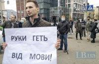 Під Конституційним Судом зібрався мітинг на підтримку закону про мову