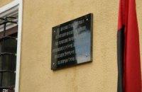 На Прикарпатье доску о провозглашении независимости повесили на здании морга