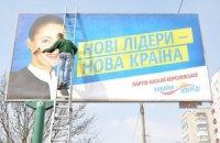 """Помощник Королевской избил активиста """"Батькивщины"""""""