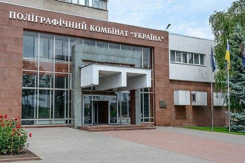 """Поліграфкомбінату """"Україна"""" дозволили залишити собі 60% прибутку"""