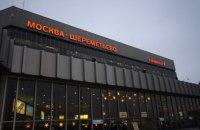 У московському аеропорту евакуювали літак, у салоні якого на зльоті появився дим
