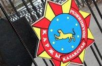 У Казахстані за економічні злочини дозволять відкуповуватися