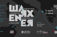 В Харькове состоится украинско-итальянский проект об отношениях художника с прошлым