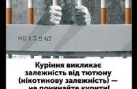 На пачках цигарок з'являться страшні картинки