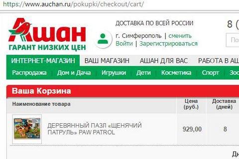 """Прокуратура АРК начала расследовать работу """"Пежо"""" и """"Ашана"""" в Крыму"""