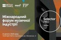 У лютому в Києві пройде міжнародний форум музичної індустрії Selector PRO
