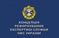 Национальную полицию лишат контроля над криминалистами