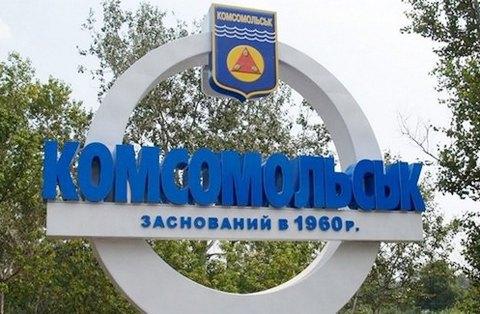 Комсомольск обжалует в суде переименование в Горишние Плавни