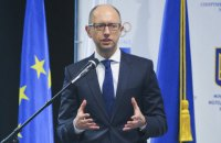 Яценюк: Украина хочет стать частью нового европейского газового хаба