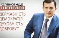 Украина отказала Венгрии в праве предоставить убежище Шепелеву