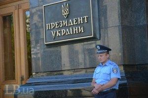 Администрация Президента временно ограничила подход к зданию