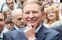 ГПУ закончила расследование дела Кучмы
