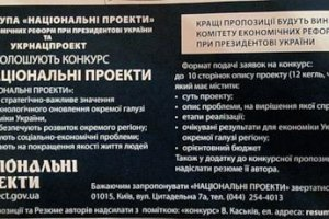 8 из 11 Национальных проектов Украины будут реализованы в Одесской области