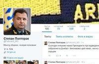 Міноборони заявляє про фальшиві сторінки міністра Полторака у соцмережах