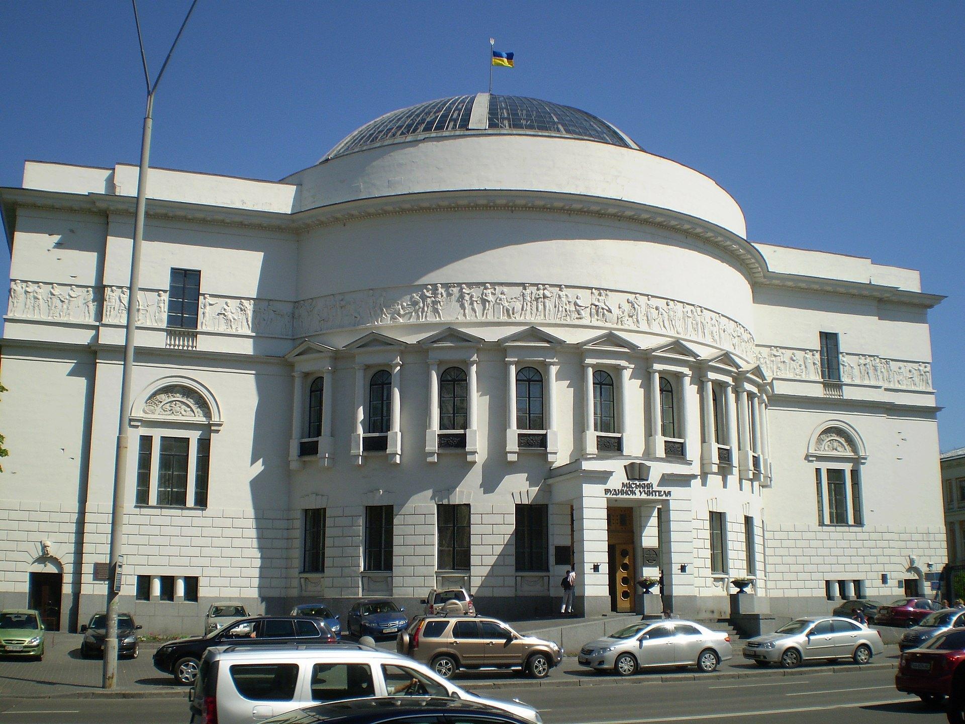 Київський міський будинок учителя ( колишній Педагогічний музей)