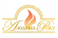 """Лауреати загальнонаціональної програми """"Людина року - 2017"""" в номінації """"Фінансист року"""""""