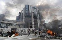 Протестующие в Эквадоре захватили и подожгли правительственное здание