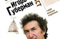 «Книга Перемен», или 400 новых гариков от Игоря Губермана