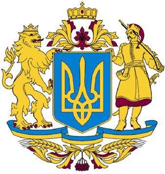 Зображення Великого герба, який пропонується ухвалити