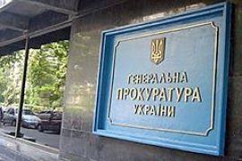 Генпрокуратура закрыла дело по факту убийства днепропетровского прокурора Шубы