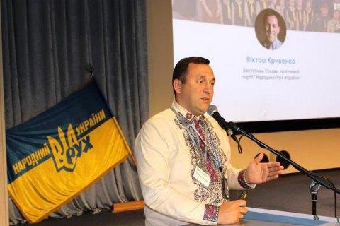 Нардеп із «БПП» Кривенко очолив Народний Рух України