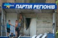 """У Сумській області розгромили штаб """"регіоналів"""""""