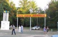 В Краматорске парк Ленина переименован в сад Бернацкого