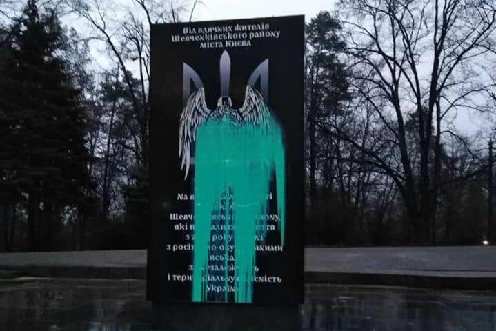 Пам'ятник воїнам АТО/ООС