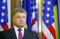 Порошенко пригласил американский бизнес инвестировать в Украину