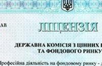 """У экс-владельца """"Киевгаза"""" и """"Киевгорстроя"""" отобрали лицензии"""