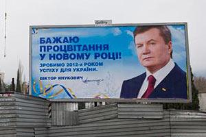 Львовских чиновников обязали беречь билборды с Януковичем (документ)